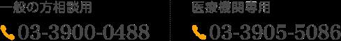 メディカルホーム相談受付 tel:03-3900-0488 医療法人社団 岩江クリニック 医療連携室(直通) tel:03-3905-5086